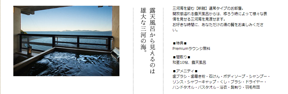 天游露天風呂付イメージ2